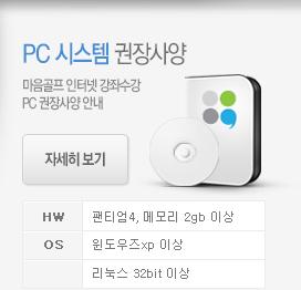 PC시스템권장사양